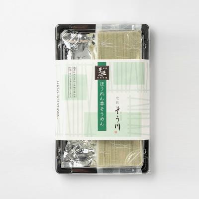 ほうれん草そうめん(つゆ付き/2食入)の商品イメージ