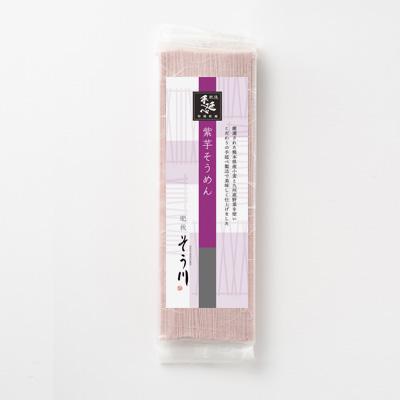 紫芋そうめん(つゆなし/2食入)の商品イメージ