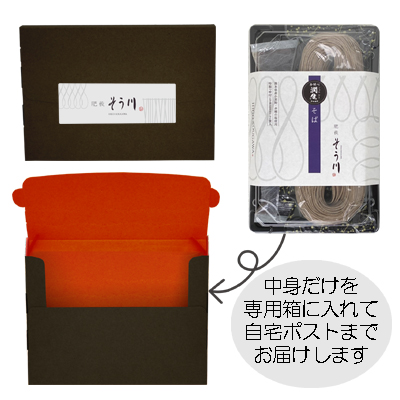 潤生そば(つゆ付/2食入)の商品イメージ