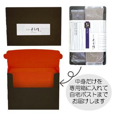 そば(つゆ付/4食入)の商品イメージ
