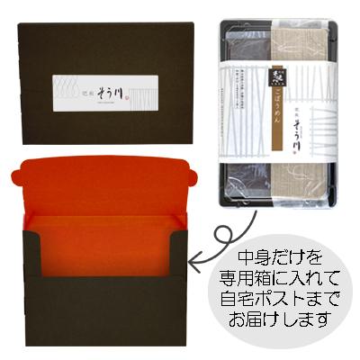 ごぼうめん(つゆ付/2食入)の商品イメージ