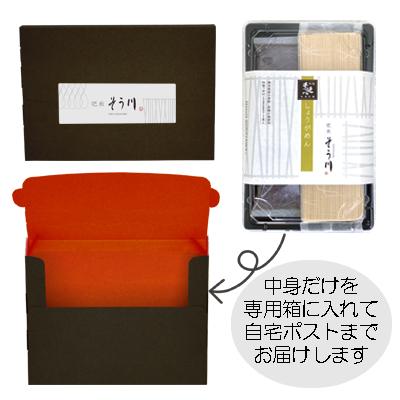 しょうがめん(つゆ付/2食入)の商品イメージ