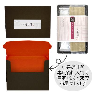 豚骨らーめん(スープ付/2食入)の商品イメージ