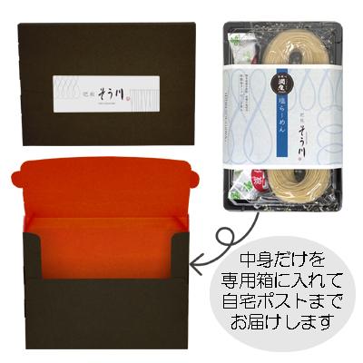 潤生塩らーめん(スープ付/2食入)の商品イメージ
