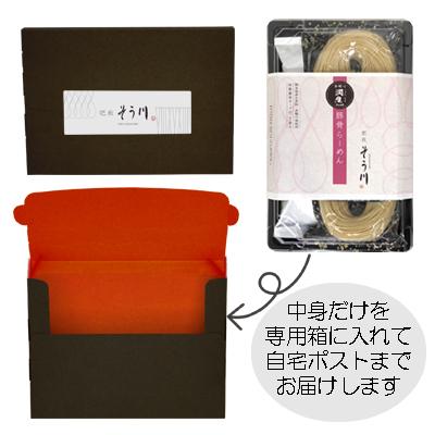 潤生豚骨らーめん(スープ付/2食入)の商品イメージ
