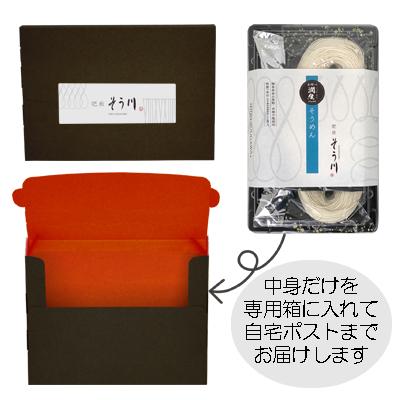 潤生そうめん(つゆ付/4食入)の商品イメージ
