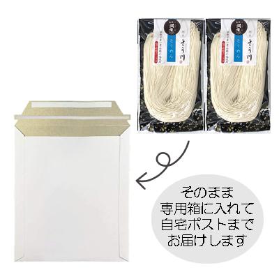 潤生そうめん(つゆなし/2食入)の商品イメージ