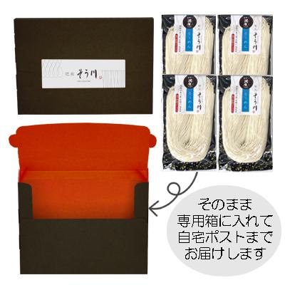 潤生そうめん(つゆなし/4食入)の商品イメージ