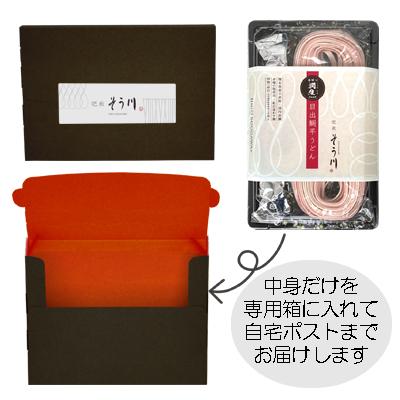 潤生目出鯛平うどん(つゆ付/2食入)の商品イメージ