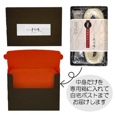 潤生味噌煮込みうどん(スープ付/2食入)の商品イメージ