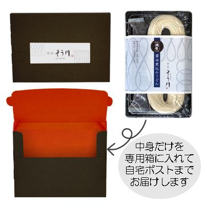 潤生醤油煮込みうどん(つゆ付/2食入)の商品イメージ