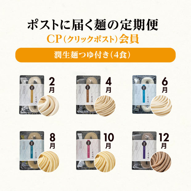 CP会員申込 潤生麺つゆ付きの商品イメージ
