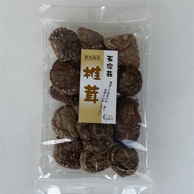 五家荘乾燥椎茸の商品イメージ